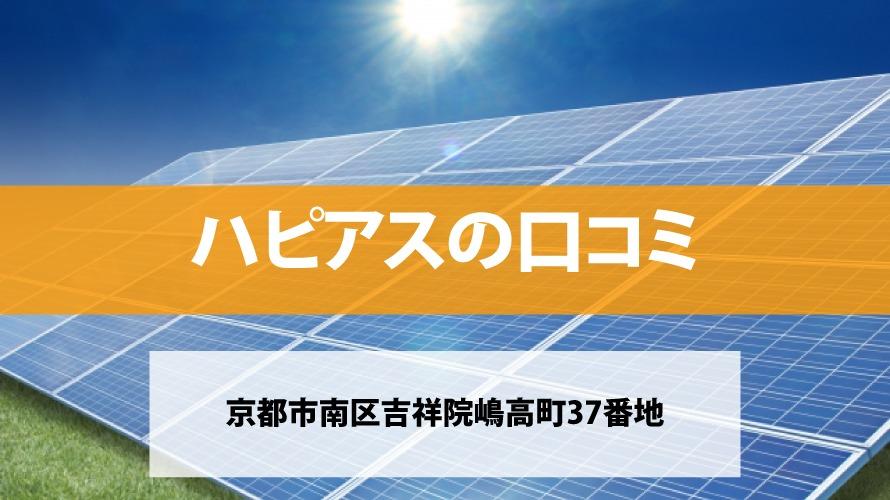 ハピアスで太陽光発電を設置した方の口コミ