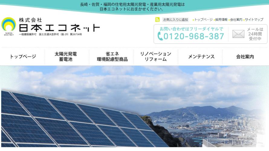日本エコネットで太陽光発電を設置した方の口コミ