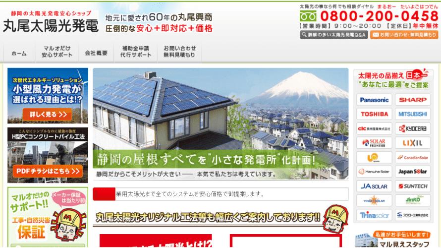 丸尾興商で太陽光発電を設置した方の口コミ