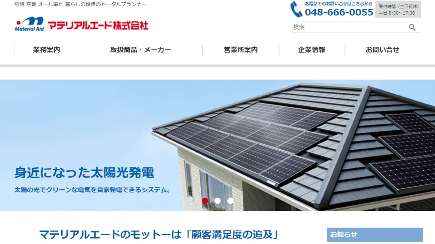 マテリアルエードで太陽光発電を設置した方の口コミ