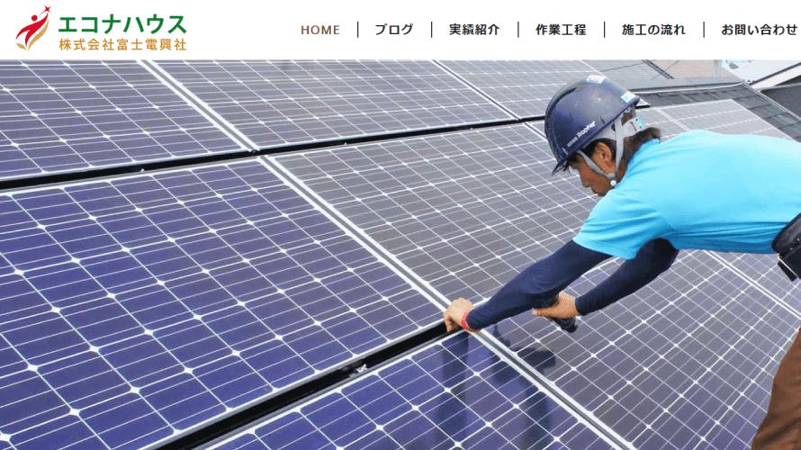 エコナハウスで太陽光発電を設置した方の口コミ