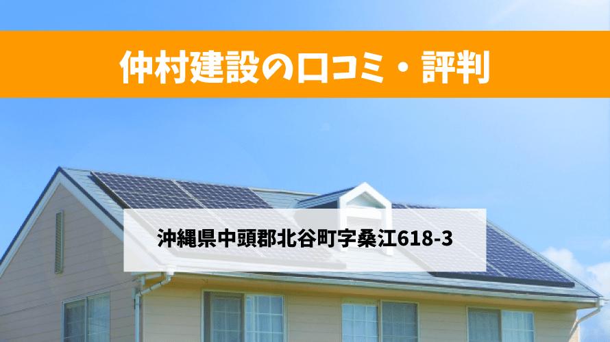 仲村建設で太陽光発電を設置した方の口コミ