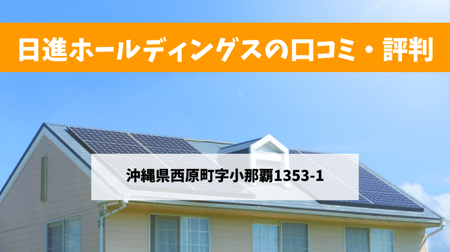 日進ホールディングスで太陽光発電を設置した方の口コミ