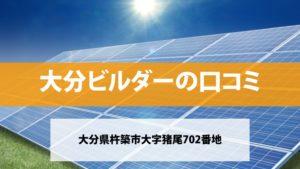 大分ビルダーで太陽光発電を設置した方の口コミ