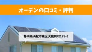 オーデンで太陽光発電を設置した方の口コミ
