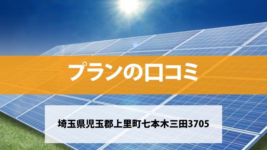 プランで太陽光発電を設置した方の口コミ