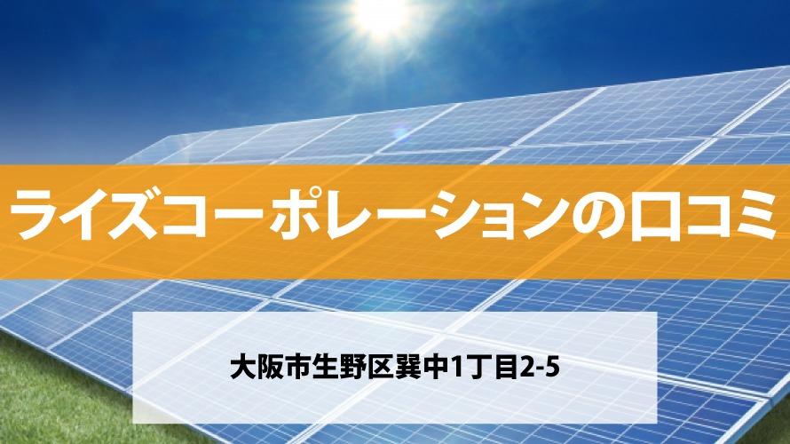 ライズコーポレーションで太陽光発電を設置した方の口コミ