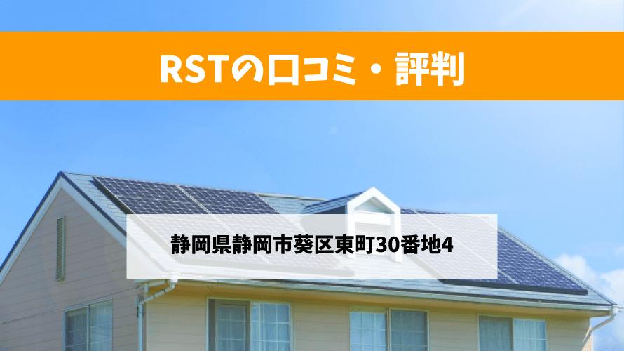 RSTで太陽光発電を設置した方の口コミ