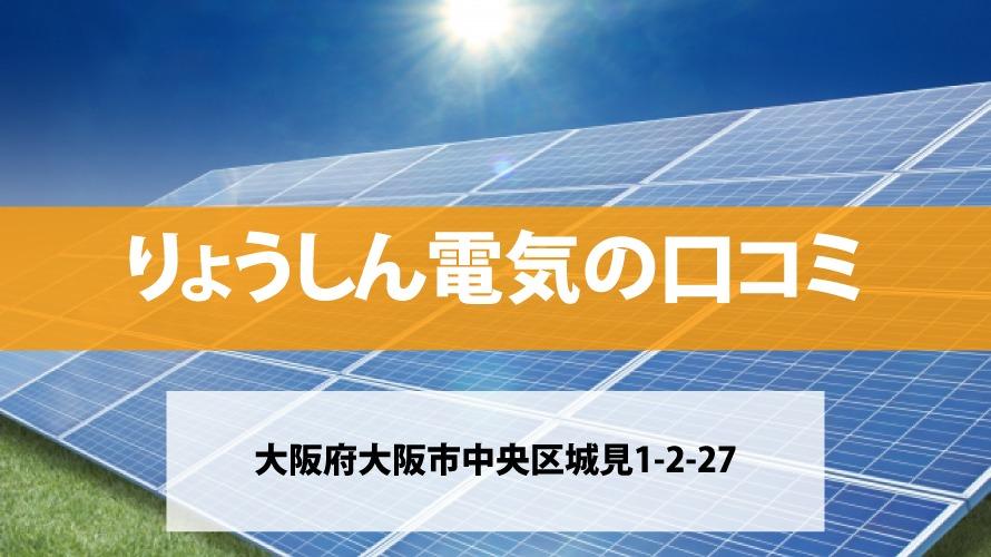 りょうしん電気で太陽光発電を設置した方の口コミ