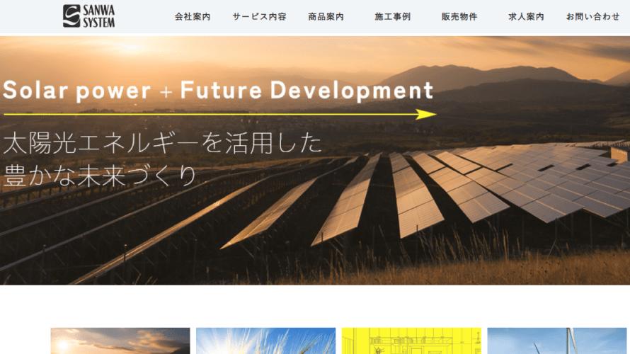 サンワシステムで太陽光発電を設置した方の口コミ