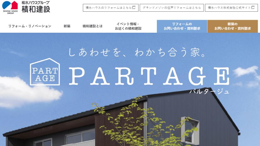 積和建設西東京で太陽光発電を設置した方の口コミ