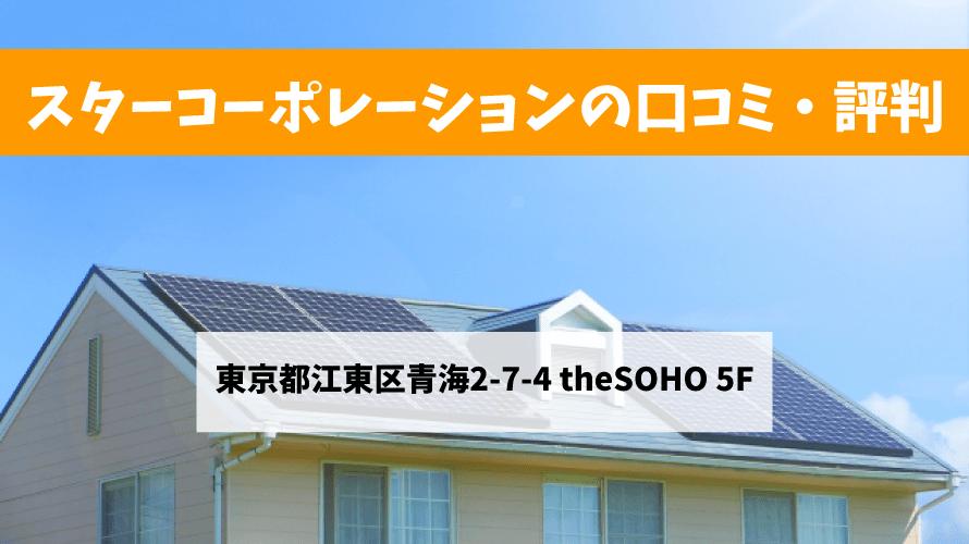 【太陽光発電】スターコーポレーションの口コミ