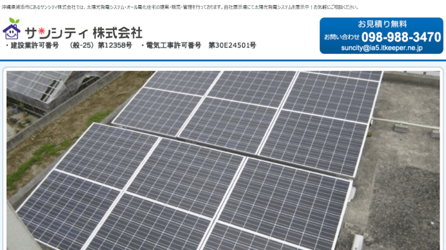 サンシティで太陽光発電を設置した方の口コミ