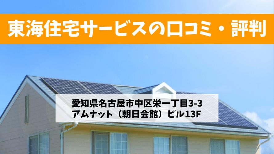 東海住宅サービスで太陽光発電を設置した方の口コミ