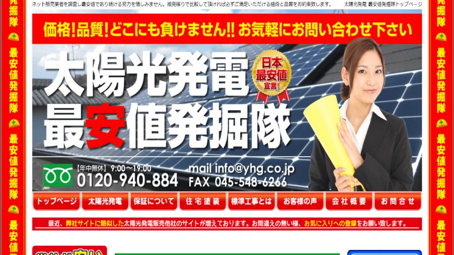 【太陽光発電】yh(最安値発掘隊)の口コミ