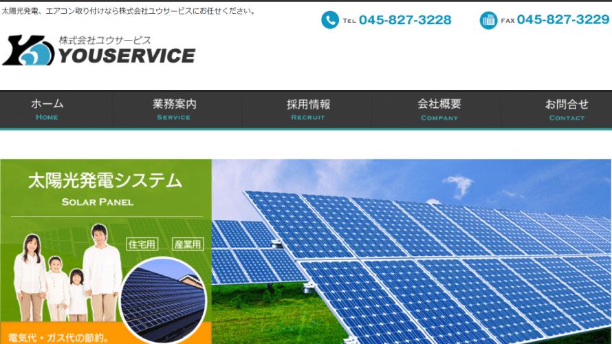 ユウサービスで太陽光発電を設置した方の口コミ