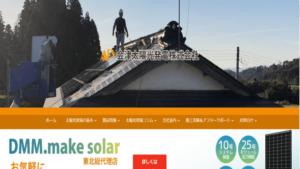 会津太陽光発電で太陽光発電を設置した方の口コミ