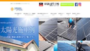 アミカブルサービスで太陽光発電を設置した方の口コミ