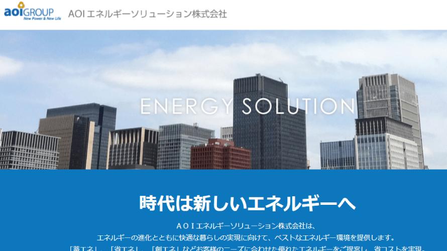 【太陽光発電】AOIエネルギーソリューションの口コミ
