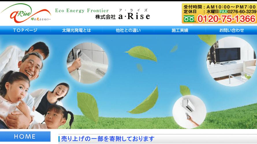 アライズで太陽光発電を設置した方の口コミ
