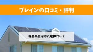 ブレインで太陽光発電を設置した方の口コミ