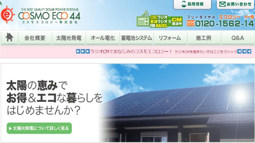 コスモエコロジーで太陽光発電を設置した方の口コミ