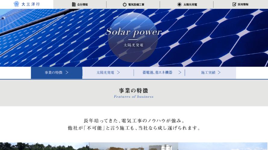 大三洋行で太陽光発電を設置した方の口コミ