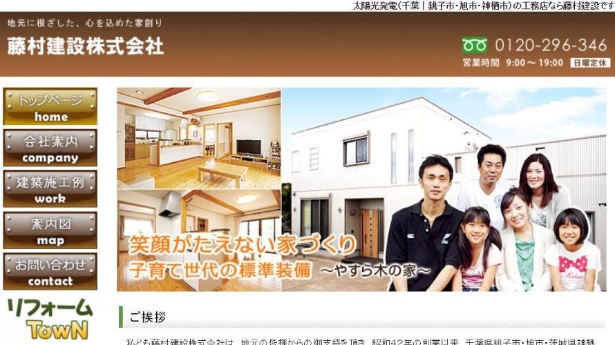 藤村建設で太陽光発電を設置した方の口コミ【千葉県銚子市】