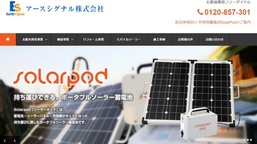 アースシグナルで太陽光発電を設置した方の口コミ