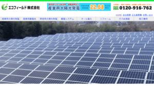 エコフィールドで太陽光発電を設置した方の口コミ