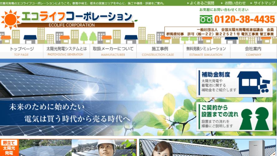 【太陽光発電】エコライフコーポレーションの口コミ