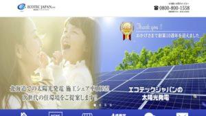 エコテックジャパンで太陽光発電を設置した方の口コミ