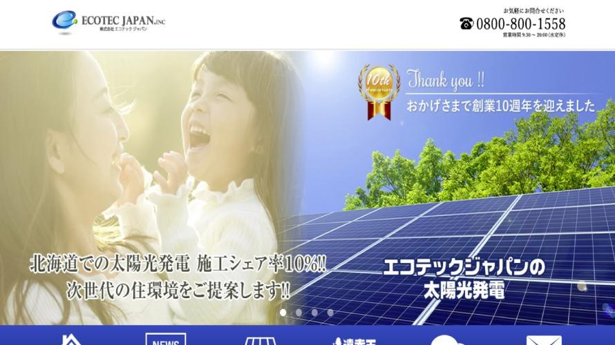 株式会社エコテックジャパン