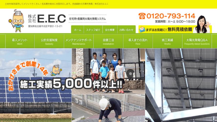 エコエネルギーセンター株式会社