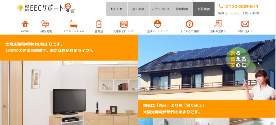 EECサポートで太陽光発電を設置した方の口コミ