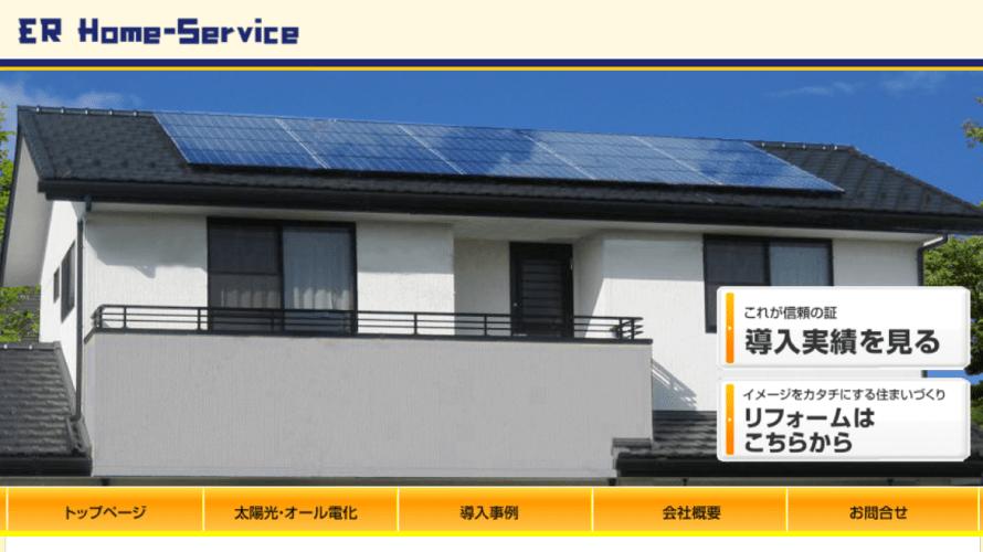 ERホームサービスで太陽光発電を設置した方の口コミ