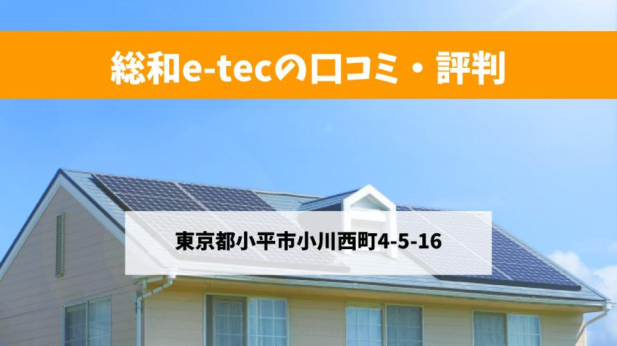 総和e-tecで太陽光発電を設置した方の口コミ
