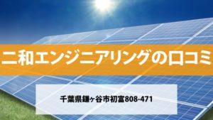 二和エンジニアリングで太陽光発電を設置した方の口コミ
