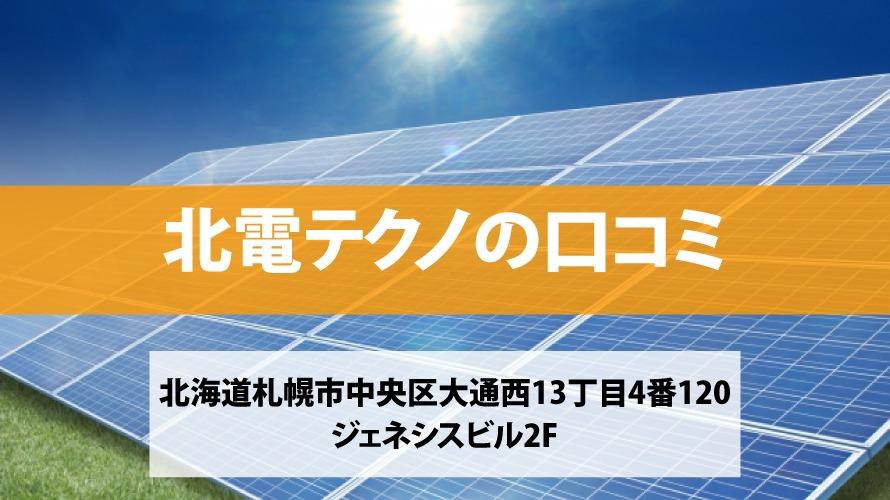 北電テクノで太陽光発電を設置した方の口コミ