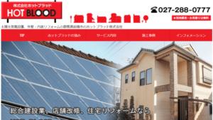 ホットブラッドで太陽光発電を設置した方の口コミ
