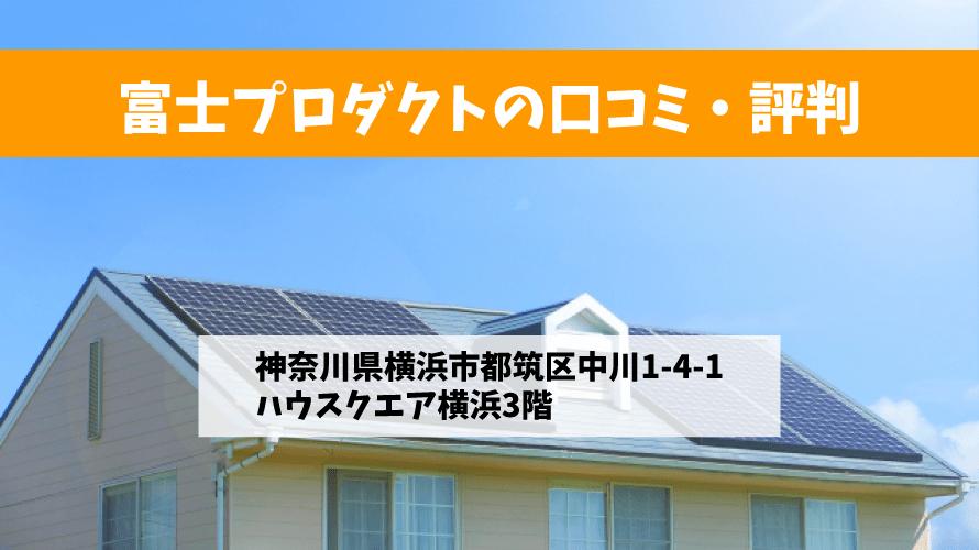 富士プロダクトで太陽光発電を設置した方の口コミ