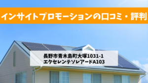 インサイトプロモーションで太陽光発電を設置した方の口コミ