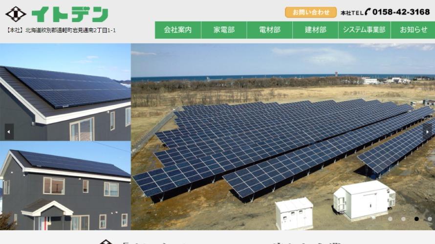 イト電商事で太陽光発電を設置した方の口コミ