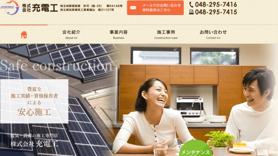充電工で太陽光発電を設置した方の口コミ