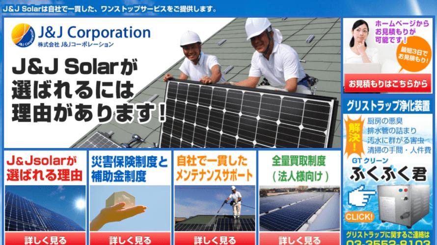【太陽光発電】ジェーアンドジェーコーポレーションの口コミ