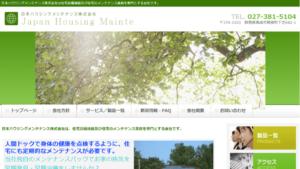 【太陽光発電】日本ハウジングメンテナンスの口コミ