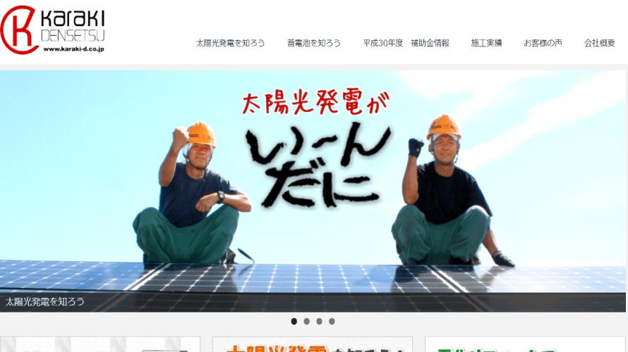 唐木電設で太陽光発電を設置した方の口コミ