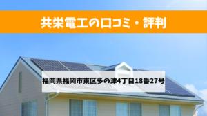 共栄電工で太陽光発電を設置した方の口コミ