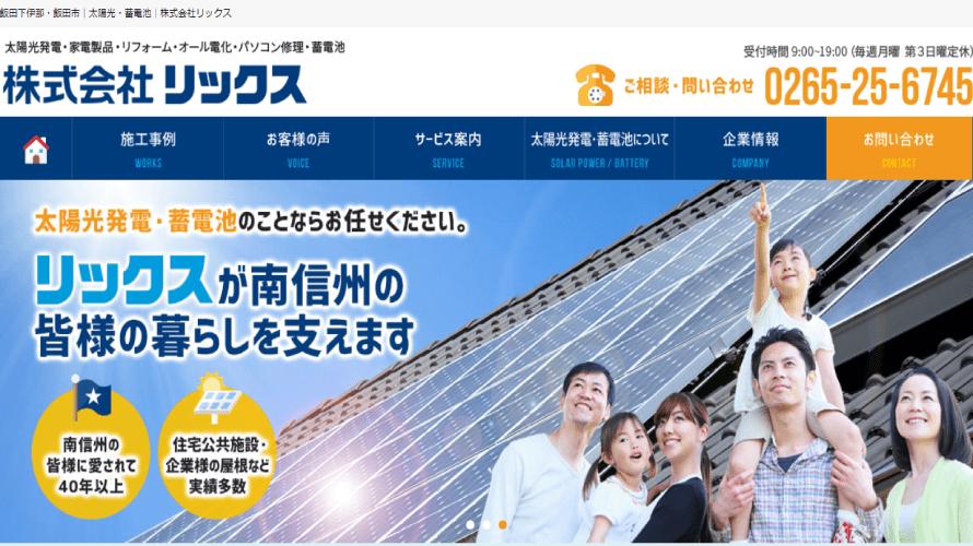 リックスで太陽光発電を設置した方の口コミ