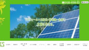 リビングソーラーで太陽光発電を設置した方の口コミ